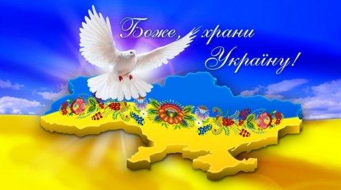 1512215876_boze-chrany-ukrainu