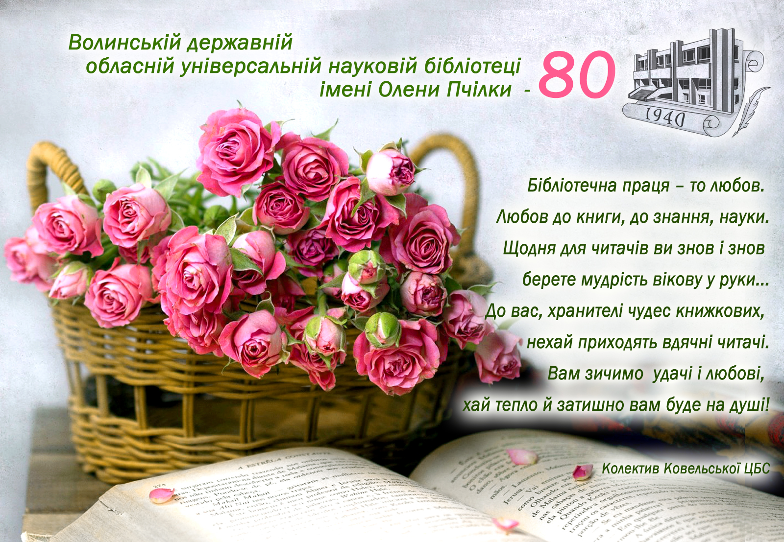 ВОУНБ_80_на сайт