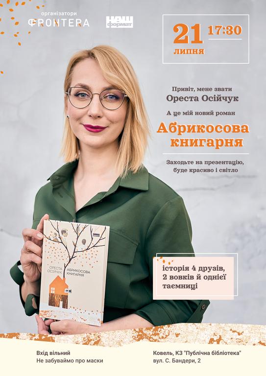 07-21-poster_WEB_Kovel_AK (1)